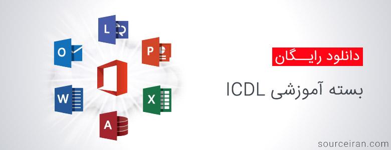 بسته آموزشی ICDL