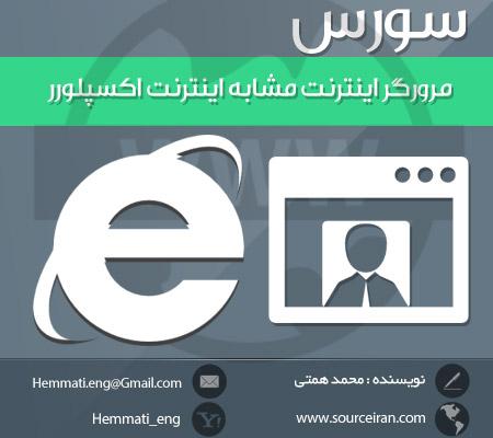 دانلود رایگان سورس مرورگر اینترنت مشابه اینترنت اکسپلورر