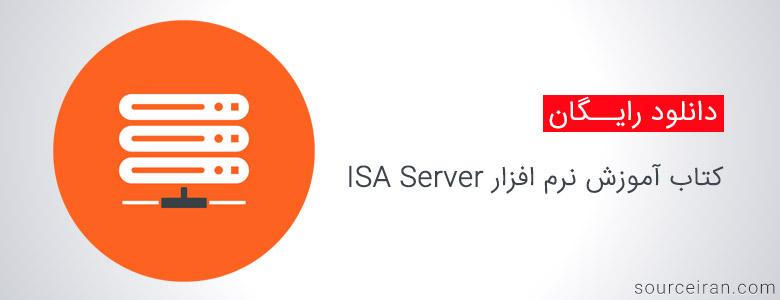کتاب آموزش نرم افزار ISA Server
