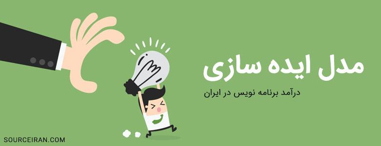 مدل ایده سازی در درآمد برنامه نویس در ایران