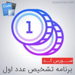 سورس کد برنامه تشخیص عدد اول