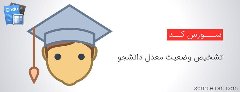 سورس کد تشخیص وضعیت معدل دانشجو