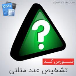 سورس کد تشخیص عدد مثلثی