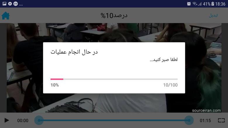 تصویر چهار از محیط سورس اپلیکیشن تبدیل ویدیو به گیف