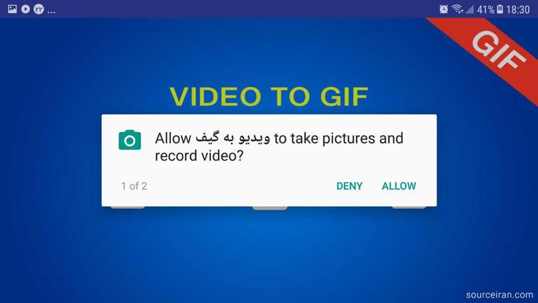 تصویر دو از محیط سورس اپلیکیشن تبدیل ویدیو به گیف