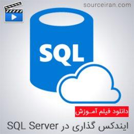 ایندکس گذاری در SQL Server