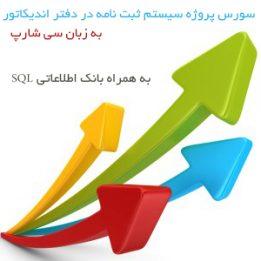 سورس پروژه برنامه نویسی سی شارپ