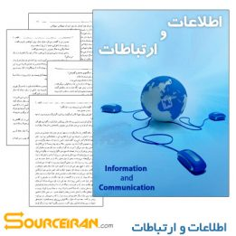 دانلود کتاب اطلاعات و ارتباطات به زبان فارسی