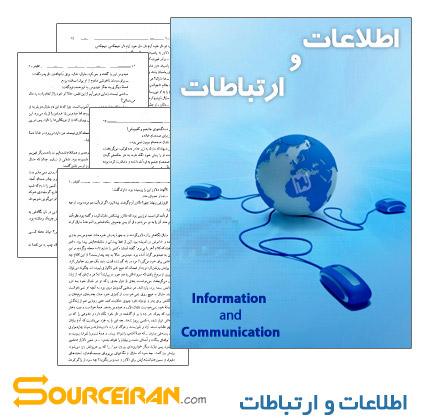 Information.And .Communication sourceiran.com  دانلود کتاب اطلاعات و ارتباطات به زبان فارسی