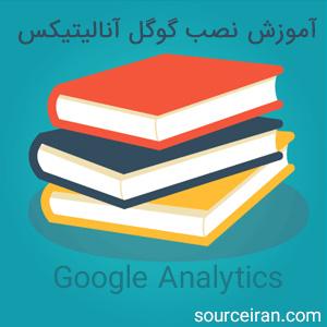 آموزش نصب گوگل آنالیتیکس