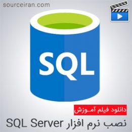فیلم آموزش نصب SQL Server