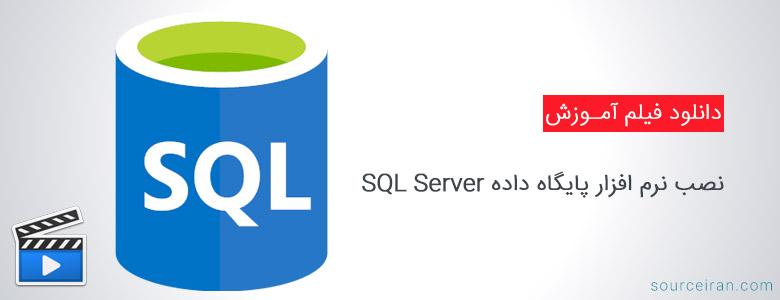 دانلود فیلم آموزش نصب SQL Server