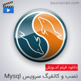 آموزش نصب و کانفیگ سرویس Mysql