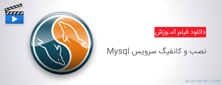 فیلم آموزش نصب و کانفیگ سرویس Mysql