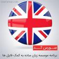 سورس برنامه موسسه زبان ساده به کمک فایل ها در vb6