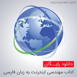 کتاب مهندسی اینترنت به زبان فارسی
