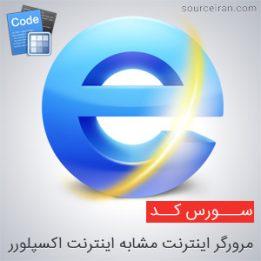 سورس مرورگر اینترنت
