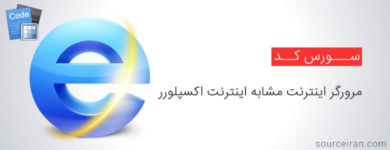 سورس مرورگر اینترنت مشابه اینترنت اکسپلورر