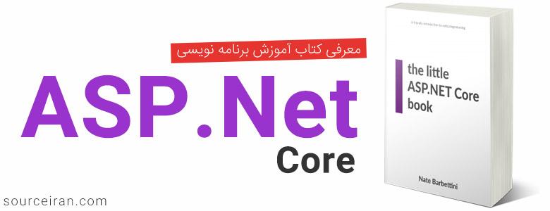 معرفی کتاب آموزش برنامه نویسی ASP.Net Core