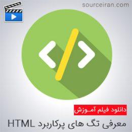 آموزش تگ های پرکاربرد HTML