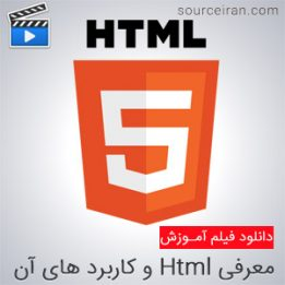 معرفی Html و کاربرد های آن
