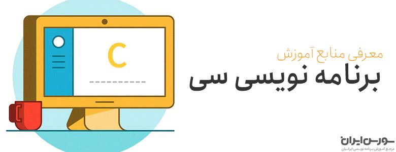 معرفی منابع آموزش برنامه نویسی C