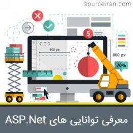 معرفی توانایی های asp.net