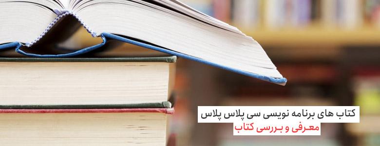 معرفی و بررسی کتاب های برنامه نویسی سی پلاس پلاس