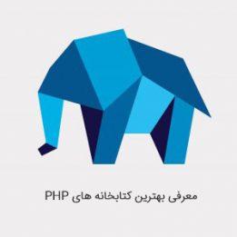 کتابخانه های PHP