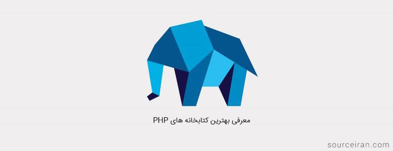 معرفی بهترین کتابخانه های PHP