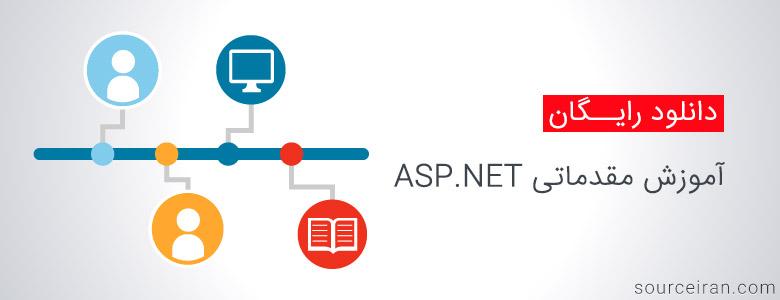 آموزش مقدماتی ASP.NET