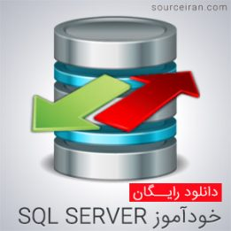 خودآموز SQL SERVER