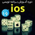 دانلود آموزش برنامه نویسی ios