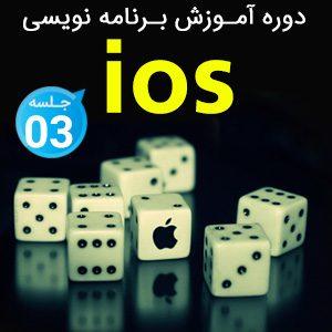 آموزش برنامه نویسی ios به زبان فارسی
