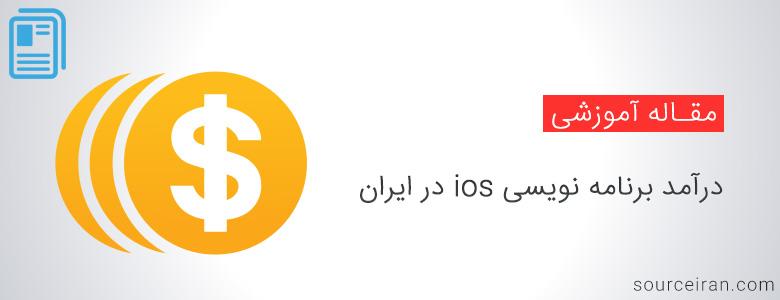 درآمد برنامه نویسی ios در ایران