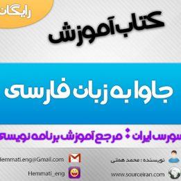 دانلود کتاب آموزش جاوا به زبان فارسی