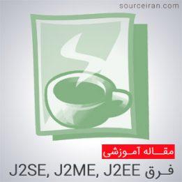 J2SE, J2ME, J2EE