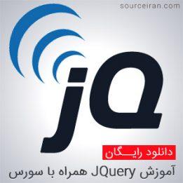 کتاب آموزش JQuery