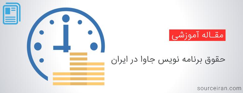حقوق برنامه نویس جاوا در ایران