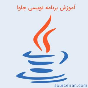 Java Programming Training sourceiran.com  آموزش برنامه جذاب و جالب و خوب نویسی جاوا