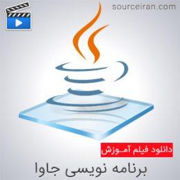 فیلم آموزش برنامه نویسی جاوا
