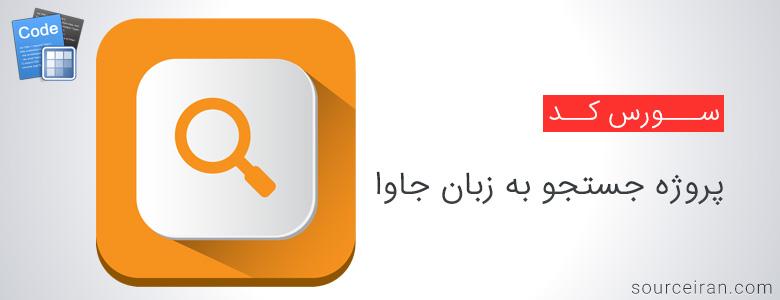 سورس پروژه جستجو به زبان جاوا