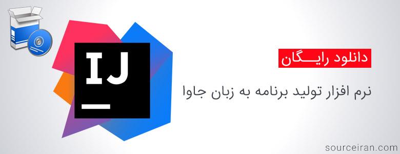 نرم افزار تولید برنامه به زبان جاوا