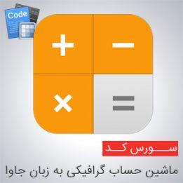 ماشین حساب گرافیکی به زبان جاوا
