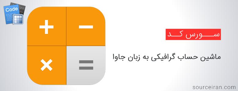 سورس ماشین حساب گرافیکی به زبان جاوا