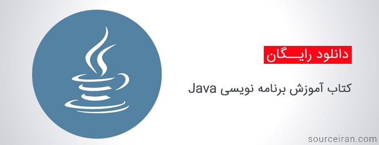 کتاب آموزش برنامه نویسی Java