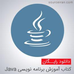 آموزش برنامه نویسی Java