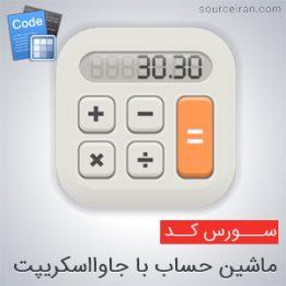 سورس ماشین حساب با جاوااسکریپت
