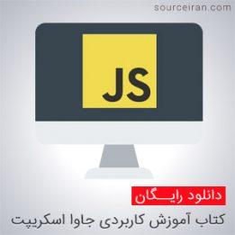 آموزش جاوااسکریپت