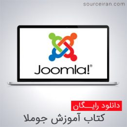 Joomla tutorial book